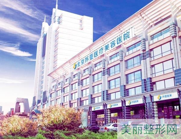 北京苏亚医疗美容医院怎么样