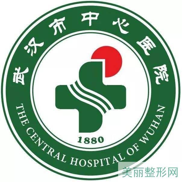 武汉市中心医院美容科怎么样?价格表|口碑信息在线获取