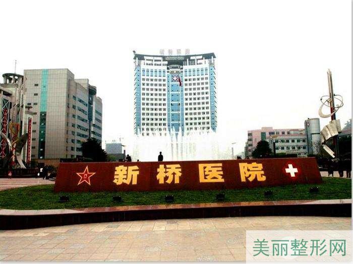 重庆新桥医院整形科好不好?价格表、项目大全在线预览
