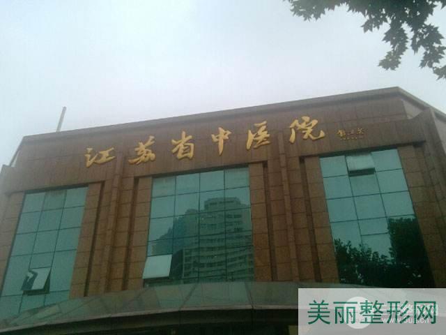 江苏省中医院整形好吗?价格表2020全新在线获取