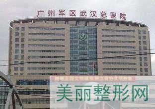 武汉陆军总医院整形美容科去眼袋案例,眼整形价格(表)