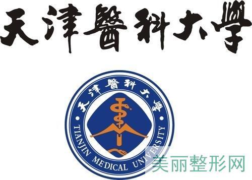 天津医科大学总医院整形怎么样 价格表2020爆出~