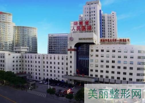湖南省人民医院整形美容科哪个医生更好?坐诊名单请收好