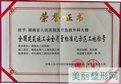 湖南省人民医院美容整形外科价格表2020版本一览~