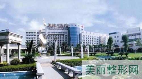 长沙湘雅三医院美容中心价格表2020年全新一览~