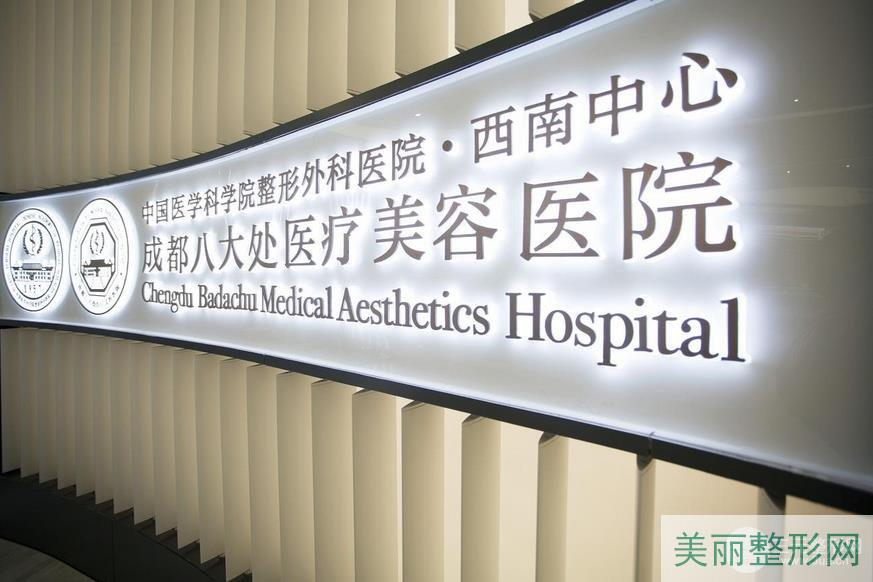 成都八大处整形外科医院怎么样?医生信息+医院口碑~