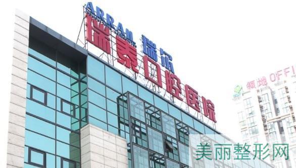 北京瑞泰口腔医院怎么样