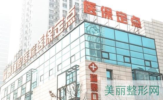 北京瑞泰口腔医院正规吗
