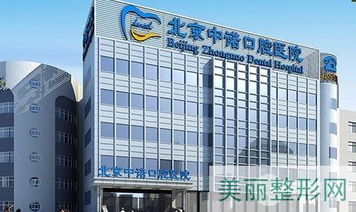 北京中诺口腔医院好吗