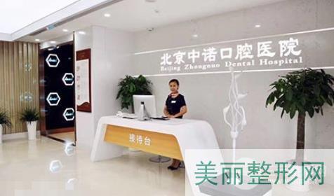 北京中诺口腔官网地址