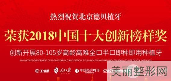 北京德贝植牙即种即用是真的吗