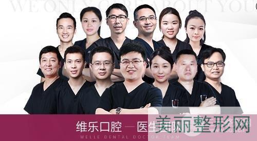 福州经济技术开发区维乐口腔
