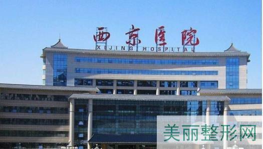 陕西公立整形排行 西京医院