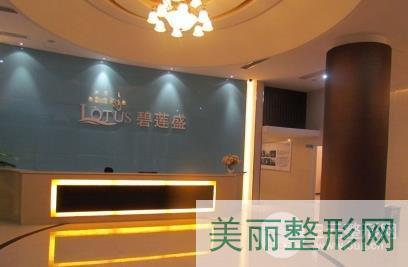 武汉植发医院 碧莲盛