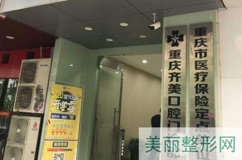 重庆齐美口腔医院