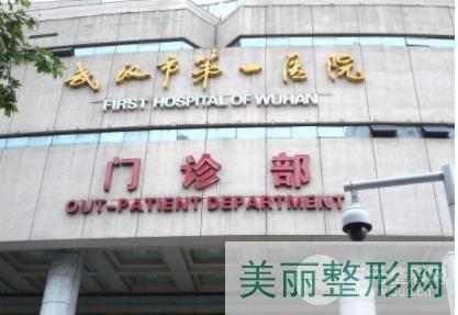 武汉市第(一)医院植发