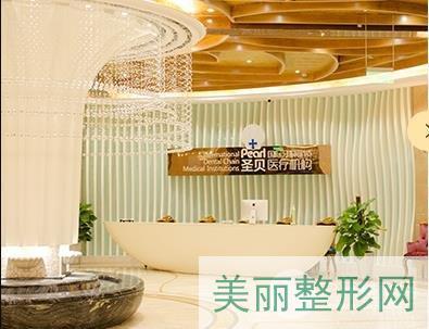 上海圣贝口腔怎么样