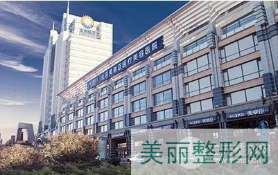 上海美联臣整形医院怎么样