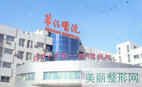 北京植发公立医院
