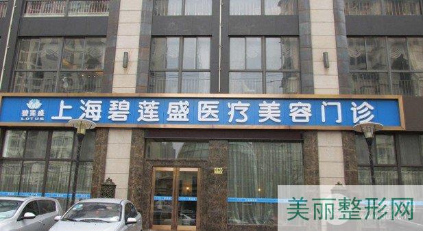 上海碧莲盛医疗美容门诊部有植发资格
