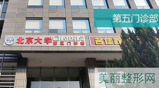 北京大学口腔医院儿科