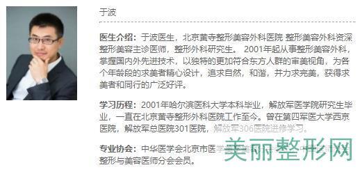 北京美丽有约杜太超团队
