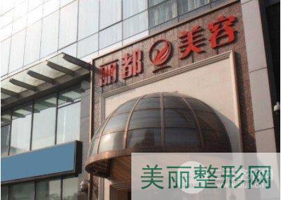 北京丽都植发中心怎么样