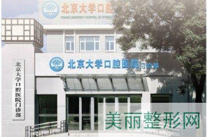 北京儿童口腔医院哪家好