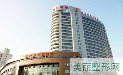 武汉三医院美容科