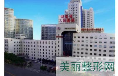 长沙省人民医院整形美容介绍
