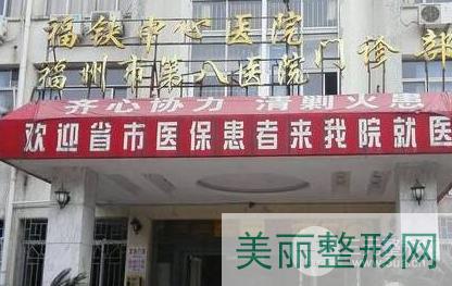 福州第八医院植发手术