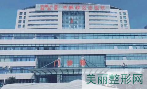 武汉广州军区总医院整形科怎么样