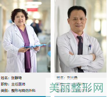 天津第一中心医院整形外科