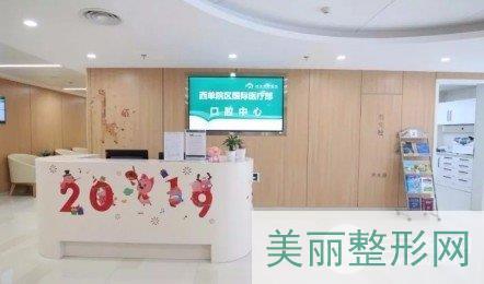 北京协和医院牙齿矫正怎么样