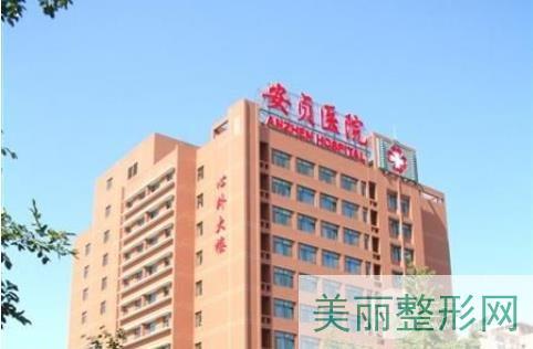 北京安贞医院牙齿矫正怎么样