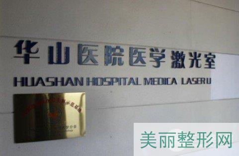 上海华山植发医院怎么样