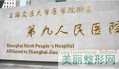 上海九院植发科靠不靠谱么