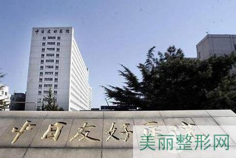 中日友好医院毛发医学中心