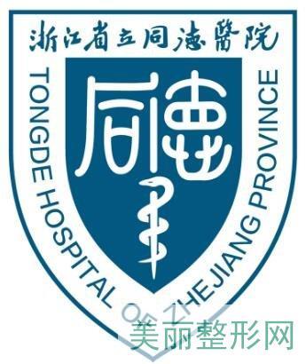 杭州同德医院