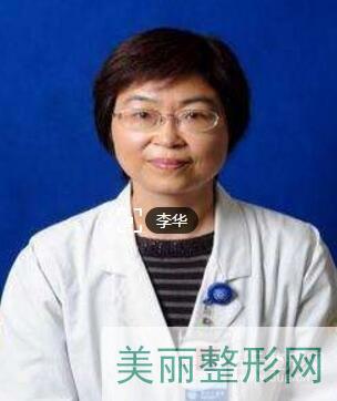 杭州邵逸夫医院整形外科专家李华医生技术好不好