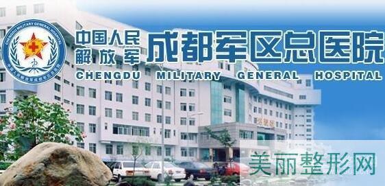 成都军区总医院整形外科怎么样