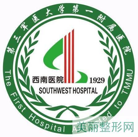 重庆西南医院