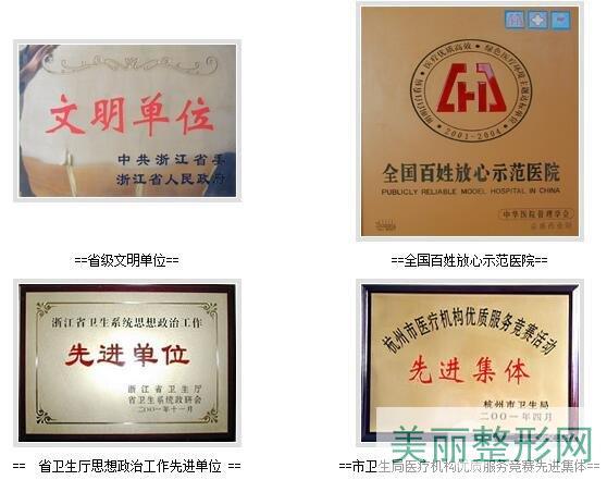 杭州市第三人民医院美容科