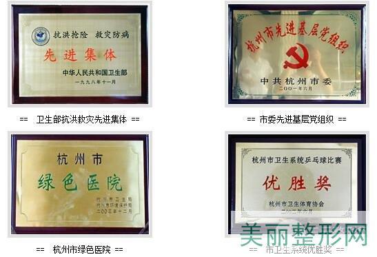 杭州市三医院激光美容中心怎么样