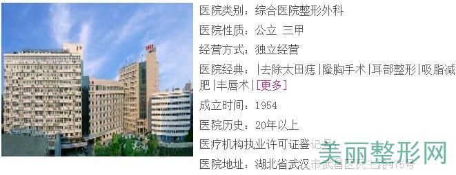 2020武汉武警医院整形外科价格表,全新信息在线预约查询