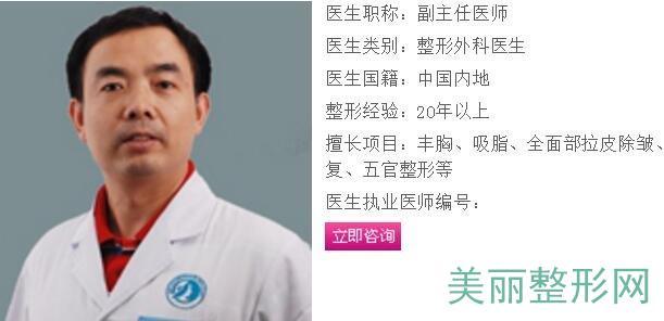 武汉武警医院整形外科许辉