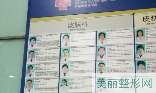 杭州第三人民医院激光美容科