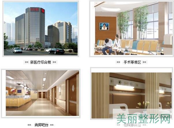 杭州第三人民医院整形外科揭秘:口碑-医生-价目表