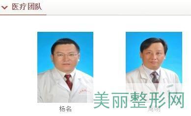 武汉市中心医院整形外科医生主任信息