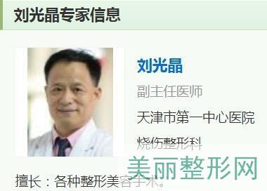 天津第一中心医院刘光晶